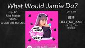 【朴智敏的电台】What Would Jamie Do? Ep. #2 Fake Friends, $200k, and a Slide into the DM