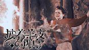 【大逃猜ⅡS5】【国之栋梁队】伏哈·披着羊皮的狼 by怒放的生命
