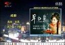 SCTV-9《四川省环境空气质量日报》(2014年9月12日)