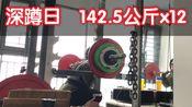 深蹲日,一点小进步,142.5公斤 x 12个