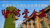中国农业大学信电学院试验192班抗疫宣传MV——《坚信爱会赢》