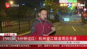 5分钟过江! 杭州望江隧道周日开通