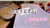 【考研记录3】3.1 12h 打卡   study with me   学习向   太阳终会升起
