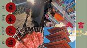 日本关西之旅 / 京都、城崎温泉、大阪 / 关西jr pass 购买攻略 / 日本药妆店购买攻略 / 弘烧肉、寿喜烧、海胆饭