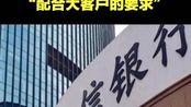 """脱口秀演员池子指""""中信银行泄露其流水"""",上海银保监局:已介入调查!"""