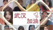 武汉加油-与你同在!这里是北京石油化工学院街舞社的应援!