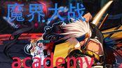 日服dnf魔界大战单人模式 剑魂 academy(学院)