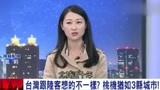 台湾节目:引以为傲的桃园机场,可在大陆人的眼中犹如是3线城市