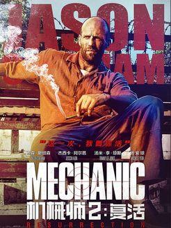机械师2(复活)
