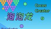 【游戏制作TS-讲解】泡泡龙第二部分-CocosCreator进阶小案例!