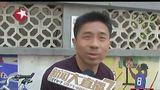 [东方新闻]教育部减负新规 小学生不留书面作业引热议  20130902