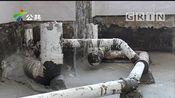 广州 荔湾区:卫生间出水有异味 引发用户担忧
