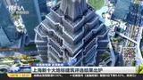 中国新闻网 澎湃新闻:上海新十大地标建筑评选结果出炉