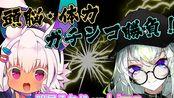 ふわり和Lime的联动派对!【2019.05.07放送分】