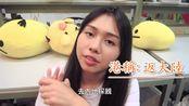 【Hein Cream 海恩奶油】油管上超级可爱的一个在台湾留学的香港萌妹子【台湾人最喜欢问为什么香港人国语讲很好?4个原因 --(港女留学生解答)】