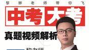 2019杭州市下城区七上期末数学选择压轴第10题