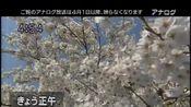 2012年3月31日4:54TUF新福岛电视台模拟电视最后一次开台(非架空)