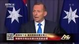 特恩布尔将出任澳大利亚新总理