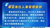 [中原晨报]《事业单位人事管理条例》今天开始实施 打破事业单位终身制