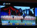 """[福建卫视新闻]宁德:""""中国梦 家乡美""""文艺汇演"""