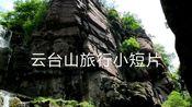 2019.7和朋友焦作云台山家庭自驾之旅(踩点小短片)