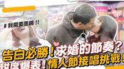 #224 告白必胜!求婚的节奏?甜度爆表~情人节接唱挑战! ◆嘎老师 Miss Ga 歌唱教学 学唱歌◆