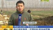 连云港东海县: 石英砂私采滥挖严重
