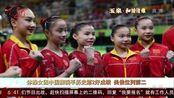 [共度晨光]体操女团中国摘铜平历史第2好成绩 美俄位列前二