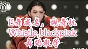 E舞成名,跳舞机,whistle.blackpink舞蹈教程