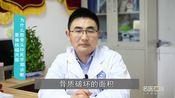 为什么股骨头坏死早期诊断要做核磁共振
