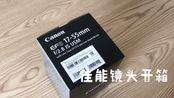 佳能EF-s 17-55mm f2.8镜头开箱