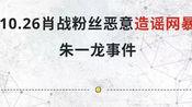 """让我们一起康康xzf及其蒸煮对朱一龙先生干的""""好事""""吧(素材不全,有意者可以私信提供)"""