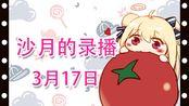 【沙月录播】3月17日 学习-给小沙月加上动画