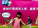EF上海顾戴路英语达人秀--Sophie 6岁