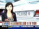 惊!台湾街头惊现大陆警车 挂 粤 字车牌(1)