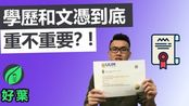 【好叶】 90%的工作都不需要文凭!?学历到底重不重要