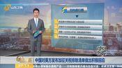 [早安山东]中国对美方发布加征关税排除清单做出积极回应