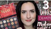 【Makeup just for fun】测评+3妆容 ColourPop×Disney花木兰新品联名系列: