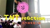 【TNT reaction】boom TV第一集:梦游记后期不行我们还有boom bomm !