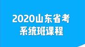 2020山东省考笔试课程公务员