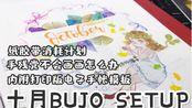 BUJO丨十月SET UP丨手残党如何装饰BUJO丨那些年的网红胶带丨如何消耗囤积的纸胶带丨打印版BUJO丨电子版手帐模板
