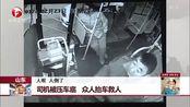 司机被压车底 众人抬车救人