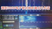 300w电子管功放比100w提升4.771db效果如何?(如果变200w是增加3db)