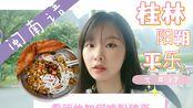 【闽南语vlog】国庆和坭的桂林平乐日常&广西美食番(上)