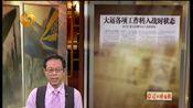 深圳特区报:大运各项工作转入战时状态