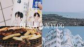 国庆青岛游VLOG 天主教堂 | 大学路 | 台东步行街 | 海水浴场 | 姜撞奶 | 三角烧 | 一点点奶茶 | 吃烤肉 | 看电影 |