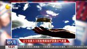 [说天下]辽宁阜新大力拆除燃煤锅炉改善空气质量