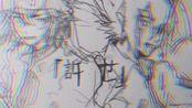 【凹凸世界/手书】フィジカルハイダー【安迷修x雷狮】