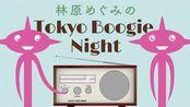 林原めぐみのTokyo Boogie Night#1404
