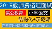 【小学语文】教师资格证面试课程/2019下半年/2020教师资格证面试/小学语文示范课+结构化/